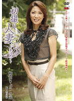 (h_086jrzd00241)[JRZD-241] 初撮り人妻ドキュメント 柳田りょう ダウンロード