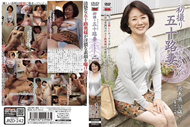 五十路の熟女、波木薫出演の顔面騎乗無料動画像。初撮り五十路妻ドキュメント 波木薫