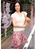 初撮り人妻ドキュメント 榎本久美子