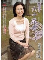 「初撮り六十路妻ドキュメント 石嶺悦子」のパッケージ画像