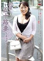 初撮り五十路妻ドキュメント 野村憲子 ダウンロード