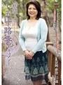 初撮り五十路妻ドキュメント 富岡亜澄