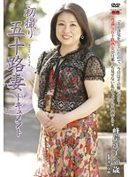 (h_086jrzd00261)[JRZD-261] 初撮り五十路妻ドキュメント 峰岸洋子 ダウンロード