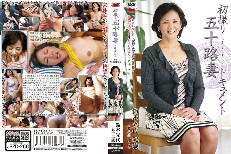五十路の熟女、鈴木光代出演のオナニー無料動画像。初撮り五十路妻ドキュメント 鈴木光代