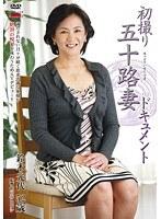 「初撮り五十路妻ドキュメント 鈴木光代」のパッケージ画像