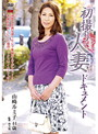 初撮り人妻ドキュメント 山崎ルミ子