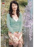 初撮り五十路妻ドキュメント 中山佳子 ダウンロード
