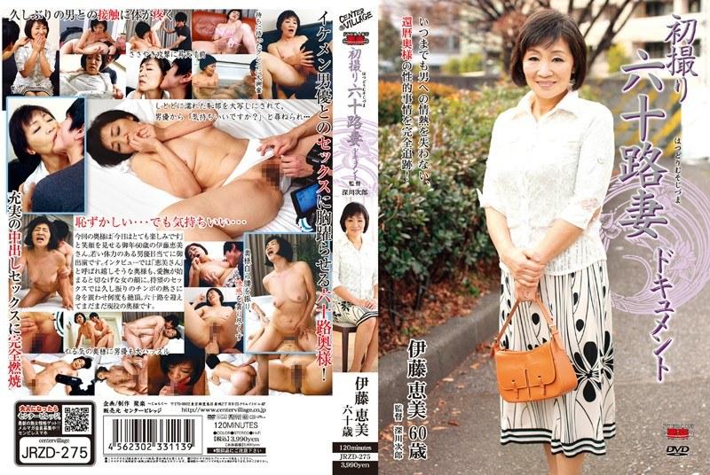 六十路の人妻、伊藤恵美出演のクンニ無料熟女動画像。初撮り六十路妻ドキュメント 伊藤恵美