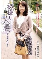 (h_086jrzd00276)[JRZD-276] 初撮り人妻ドキュメント 田中菜留美 ダウンロード