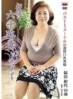 初撮り六十路妻ドキュメント 福田和代