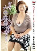 (h_086jrzd00279)[JRZD-279] 初撮り六十路妻ドキュメント 福田和代 ダウンロード