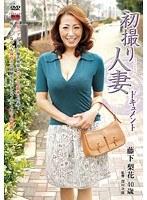 初撮り人妻ドキュメント 藤下梨花 ダウンロード