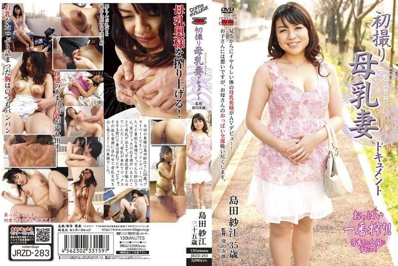 ムチムチの人妻、島田紗江出演の母乳無料熟女動画像。初撮り母乳妻ドキュメント 島田紗江