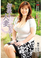 初撮り人妻ドキュメント 堀川奈美