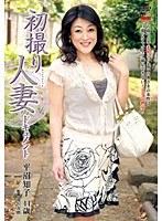 (h_086jrzd00294)[JRZD-294] 初撮り人妻ドキュメント 平沼知子 ダウンロード