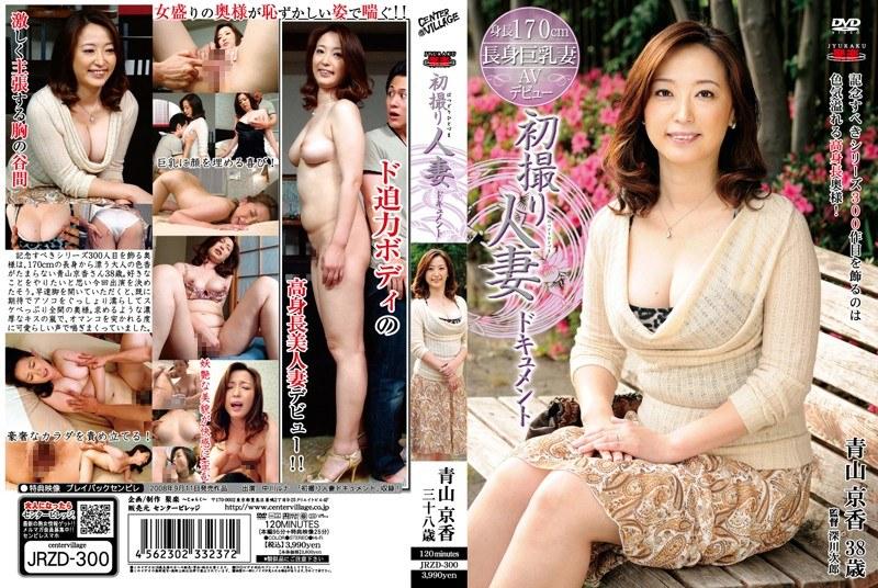 長身の奥様、青山京香出演のキス無料熟女動画像。初撮り人妻ドキュメント 青山京香