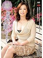 「初撮り人妻ドキュメント 青山京香」のパッケージ画像