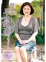 初撮り五十路妻ドキュメント 内田典子 ダウンロード