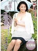 「初撮り五十路妻ドキュメント 大沢綾乃」のパッケージ画像