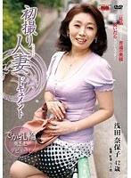 (h_086jrzd00309)[JRZD-309] 初撮り人妻ドキュメント 浅田奈保子 ダウンロード
