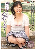 (h_086jrzd00314)[JRZD-314] 初撮り人妻ドキュメント 丸山晴子 ダウンロード