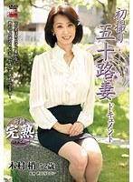 初撮り五十路妻ドキュメント 木村梢