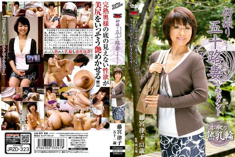 五十路の奥様、藤宮律子出演のオナニー無料熟女動画像。初撮り五十路妻ドキュメント 藤宮律子