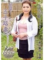 初撮り五十路妻ドキュメント 木戸雅江