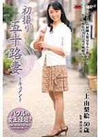 「初撮り五十路妻ドキュメント 三上由梨絵」のパッケージ画像