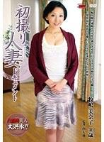 (h_086jrzd00338)[JRZD-338] 初撮り人妻ドキュメント 牧嶋美奈子 ダウンロード