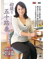 (h_086jrzd00340)[JRZD-340] 初撮り五十路妻ドキュメント 冴島ゆうり ダウンロード