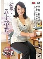 「初撮り五十路妻ドキュメント 冴島ゆうり」のパッケージ画像