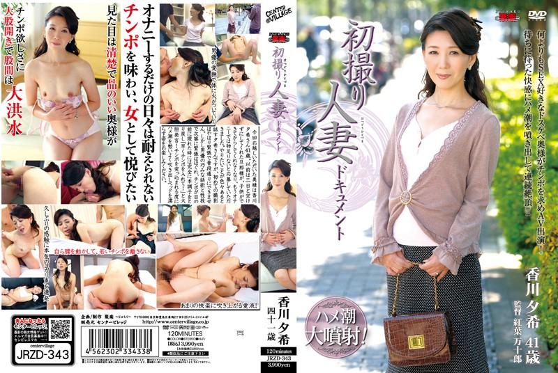 ベッドにて、人妻、香川夕希出演のオナニー無料熟女動画像。初撮り人妻ドキュメント 香川夕希