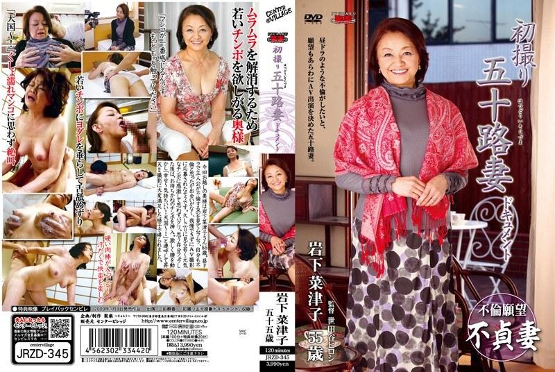 五十路の熟女、岩下菜津子出演のフェラ無料動画像。初撮り五十路妻ドキュメント 岩下菜津子