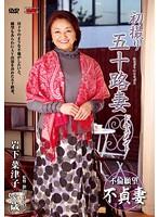 「初撮り五十路妻ドキュメント 岩下菜津子」のパッケージ画像