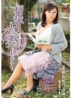 「初撮り人妻ドキュメント 進藤由紀乃」のパッケージ画像