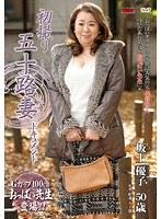 初撮り五十路妻ドキュメント 坂上優子 ダウンロード