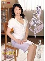 「初撮り人妻ドキュメント 川瀬陽子」のパッケージ画像
