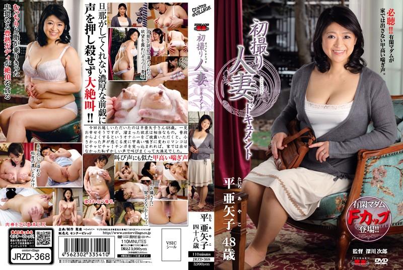 巨乳の熟女、平亜矢子出演の不倫無料動画像。初撮り人妻ドキュメント 平亜矢子