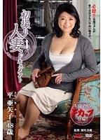 「初撮り人妻ドキュメント 平亜矢子」のパッケージ画像