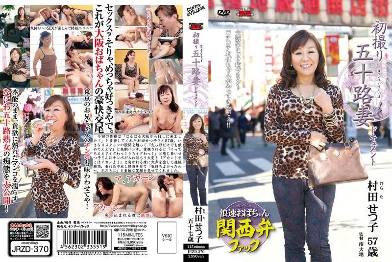 五十路の奥様、村田せつ子出演の中出し無料熟女動画像。初撮り五十路妻ドキュメント 村田せつ子