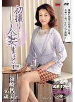 初撮り人妻ドキュメント 篠崎智美 ダウンロード