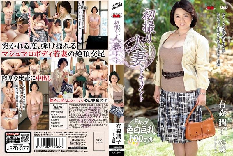 奥様、有森潤子出演のsex無料jukujo douga動画像。初撮り人妻ドキュメント 有森潤子