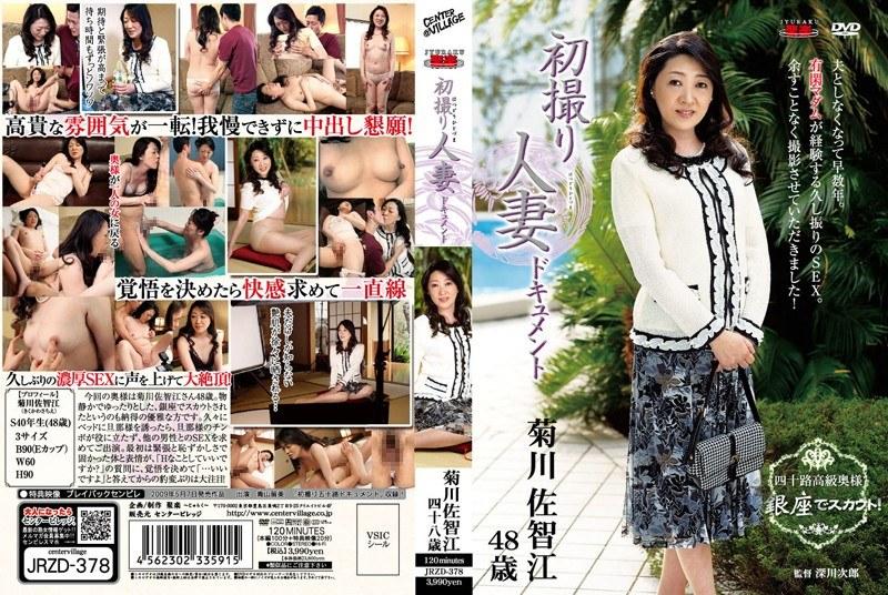 ベッドにて、奥様、菊川佐智江出演の中出し無料熟女動画像。初撮り人妻ドキュメント 菊川佐智江