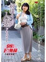初撮り人妻ドキュメント 芦澤まりあ ダウンロード