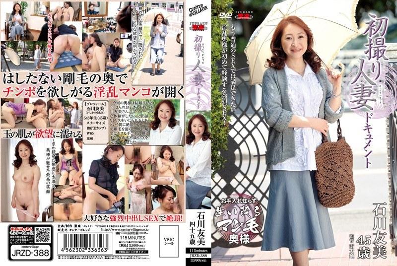 剛毛の奥様、石川友美出演のオナニー無料熟女動画像。初撮り人妻ドキュメント 石川友美
