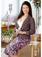 「初撮り人妻ドキュメント 霞貴理子」のパッケージ画像