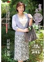 「初撮り五十路妻ドキュメント 沢田泉」のパッケージ画像