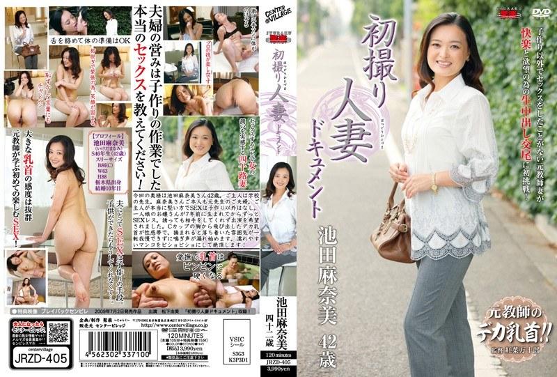 学校にて、デカ乳の先生、池田麻奈美出演のsex無料熟女動画像。初撮り人妻ドキュメント 池田麻奈美