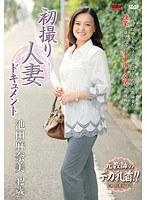 「初撮り人妻ドキュメント 池田麻奈美」のパッケージ画像